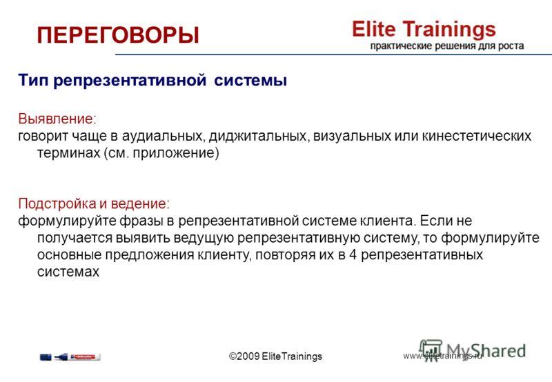 www.elitetrainings.ru ©2009 EliteTrainings Тип репрезентативной системы Выявление: говорит чаще в аудиальных, диджитальных, визуальных или кинестетических терминах (см. приложение) Подстройка и ведение: формулируйте фразы в репрезентативной системе к