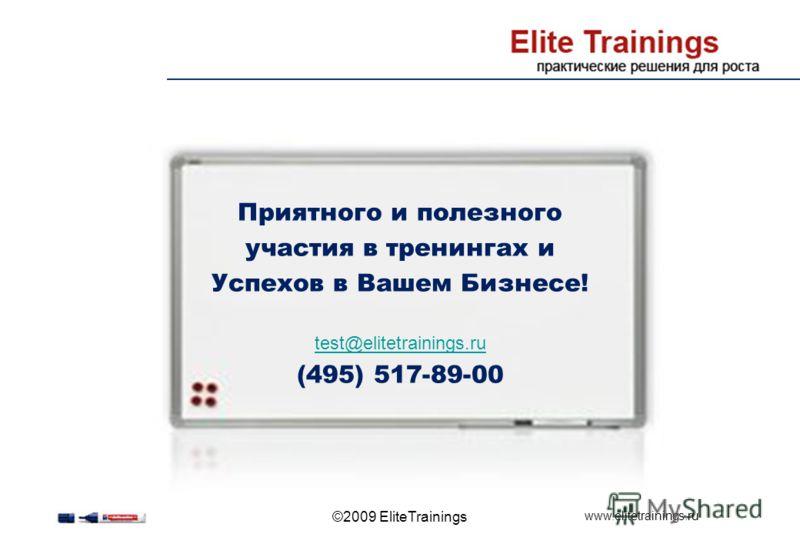 www.elitetrainings.ru ©2009 EliteTrainings Приятного и полезного участия в тренингах и Успехов в Вашем Бизнесе! test@elitetrainings.ru (495) 517-89-00
