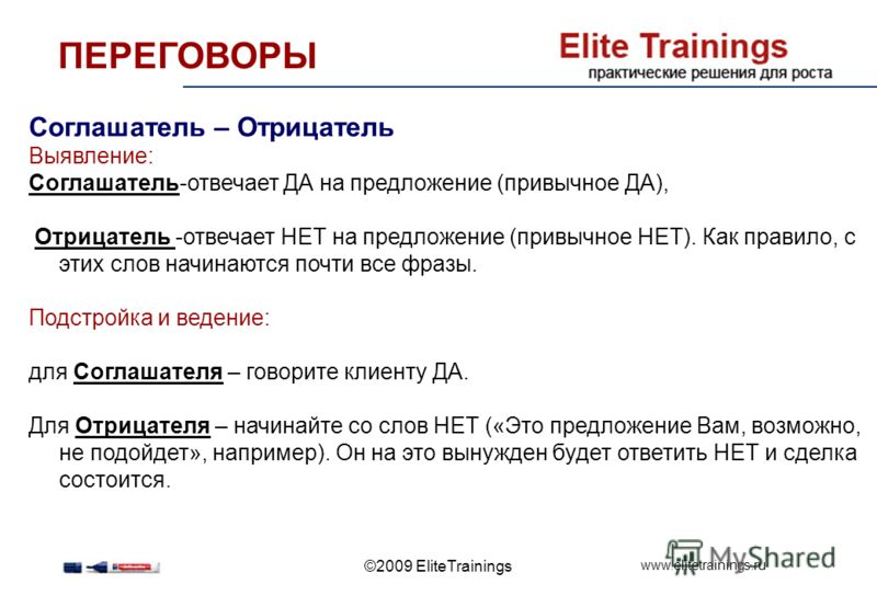 www.elitetrainings.ru ©2009 EliteTrainings Соглашатель – Отрицатель Выявление: Соглашатель-отвечает ДА на предложение (привычное ДА), Отрицатель -отвечает НЕТ на предложение (привычное НЕТ). Как правило, с этих слов начинаются почти все фразы. Подстр