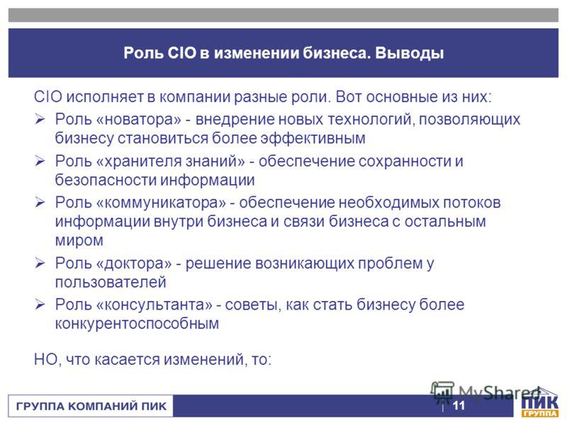 ГРУППА КОМПАНИЙ ПИК 10 Возможно это оптимальный баланс (?) Тезис 3. Роль CIO в изменении бизнеса: какова она - «проактивна» или «реактивна»? (2) Позиция CIOКогда «Проактивная» позицияНа этапе формирования ИТ стратегии/ целевой архитектуры/ стратегии