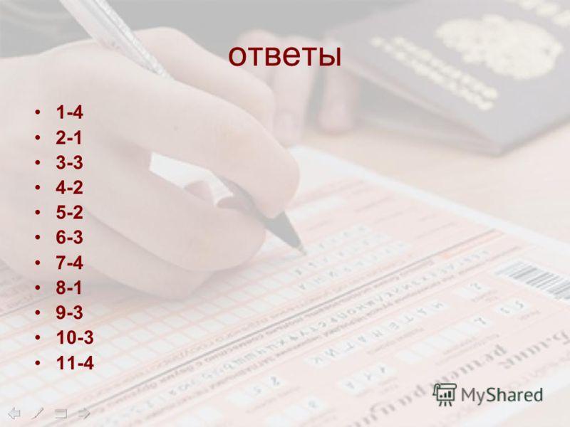 ответы 1-4 2-1 3-3 4-2 5-2 6-3 7-4 8-1 9-3 10-3 11-4