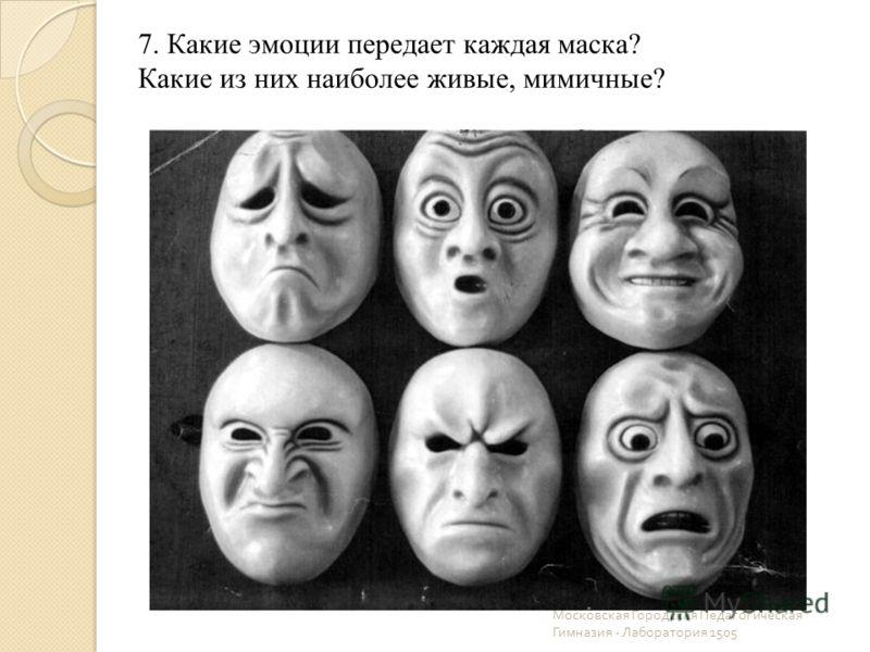 Московская Городская Педагогическая Гимназия - Лаборатория 1505 7. Какие эмоции передает каждая маска? Какие из них наиболее живые, мимичные?