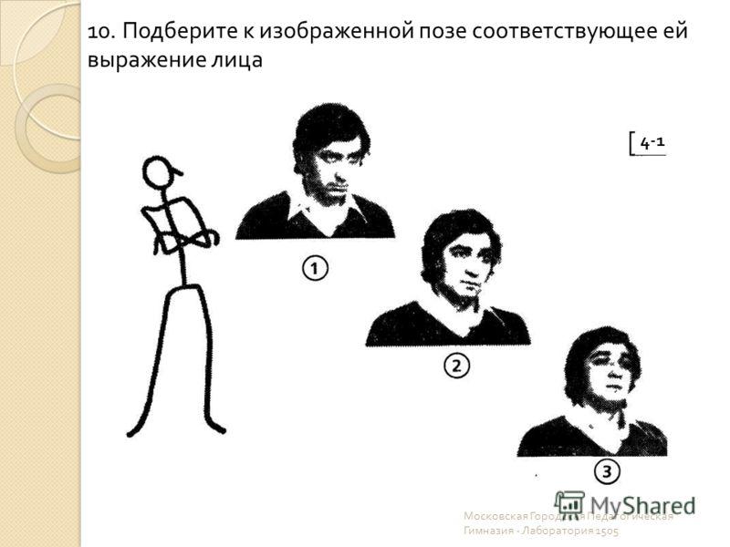 10. Подберите к изображенной позе соответствующее ей выражение лица 4-1