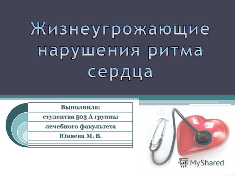 Выполнила: студентка 503 А группы лечебного факультета Юняева М. В.
