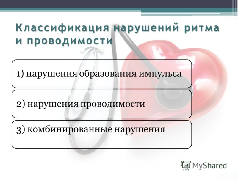 Классификация нарушений ритма и проводимости 1) нарушения образования импульса2) нарушения проводимости 3) комбинированные нарушения ритма.