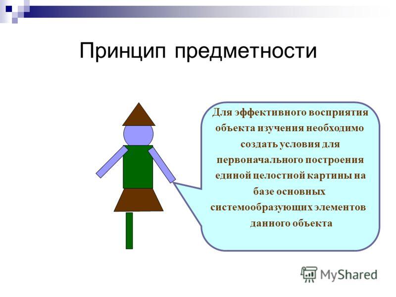 Для эффективного восприятия объекта изучения необходимо создать условия для первоначального построения единой целостной картины на базе основных системообразующих элементов данного объекта