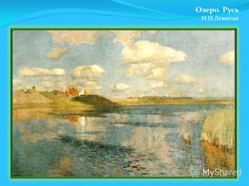 Озеро. Русь И.И.Левитан