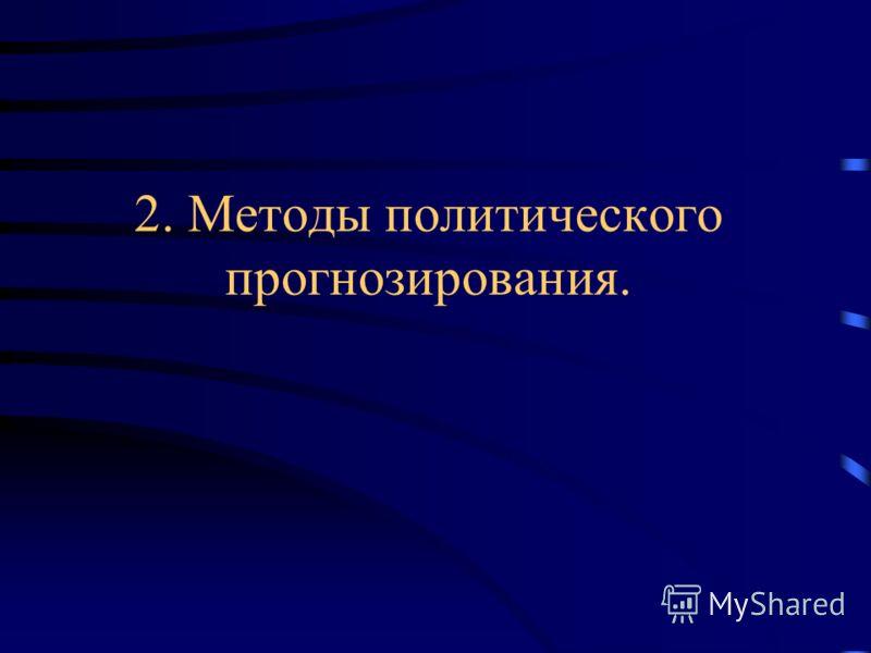 2. Методы политического прогнозирования.