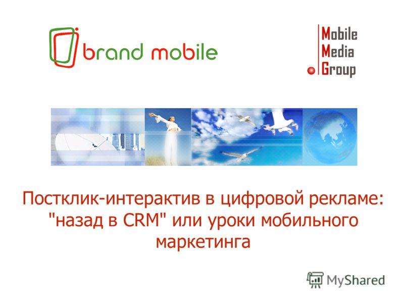 Постклик-интерактив в цифровой рекламе: назад в CRM или уроки мобильного маркетинга