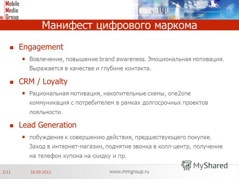 Манифест цифрового маркома Engagement Вовлечение, повышение brand awareness. Эмоциональная мотивация. Выражается в качестве и глубине контакта. CRM / Loyalty Рациональная мотивация, накопительные схемы, one2one коммуникация с потребителем в рамках до