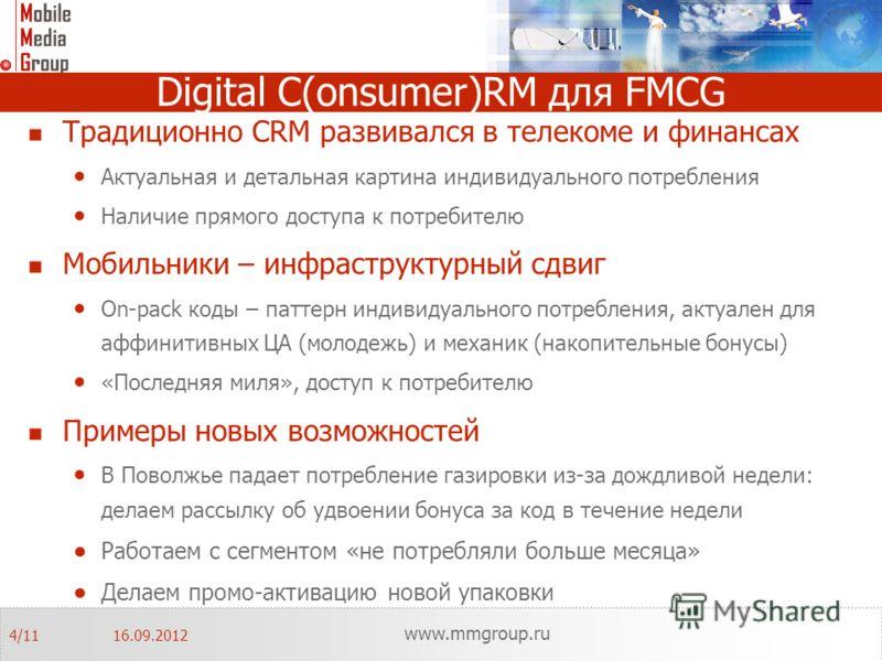 Digital С(onsumer)RM для FMCG Традиционно CRM развивался в телекоме и финансах Актуальная и детальная картина индивидуального потребления Наличие прямого доступа к потребителю Мобильники – инфраструктурный сдвиг On-pack коды – паттерн индивидуального