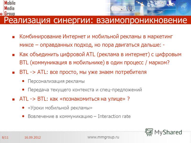 Реализация синергии: взаимопроникновение Комбинирование Интернет и мобильной рекламы в маркетинг миксе – оправданных подход, но пора двигаться дальше: - Как объединить цифровой ATL (реклама в интернет) с цифровым BTL (коммуникация в мобильнике) в оди