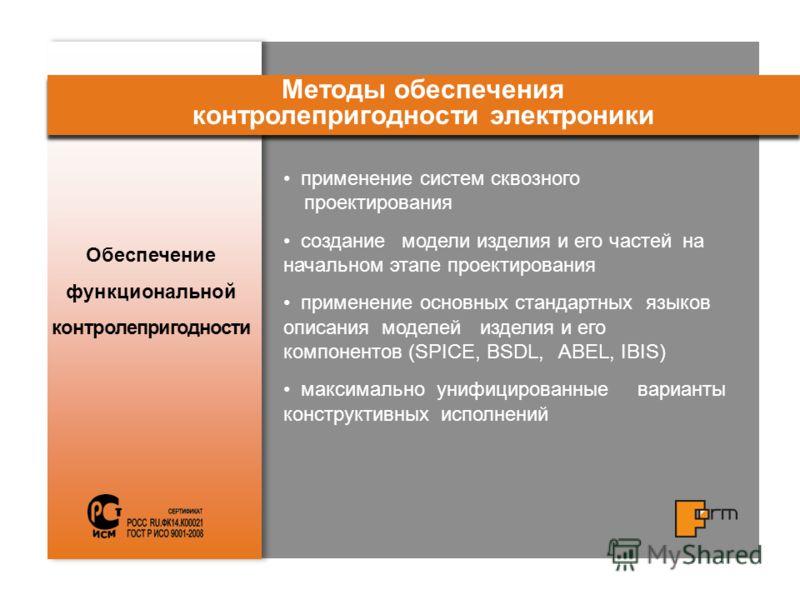 Обеспечение функциональной контролепригодности Методы обеспечения контролепригодности электроники применение систем сквозного проектирования создание модели изделия и его частей на начальном этапе проектирования применение основных стандартных языков
