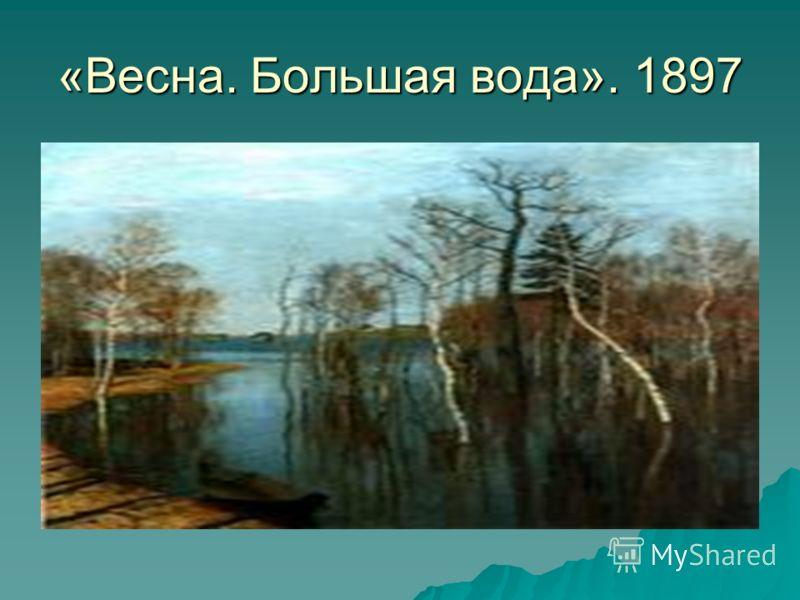 «Весна. Большая вода». 1897