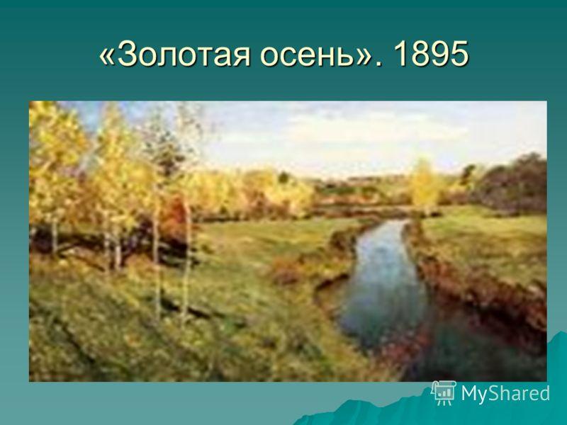 «Золотая осень». 1895