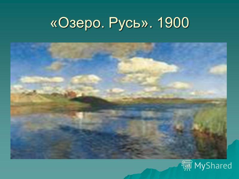 «Озеро. Русь». 1900