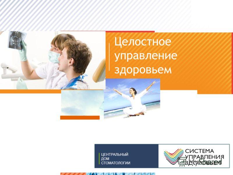 >1>1 Целостное управление здоровьем