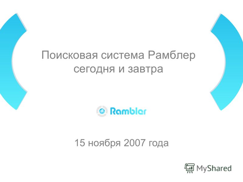Поисковая система Рамблер сегодня и завтра 15 ноября 2007 года