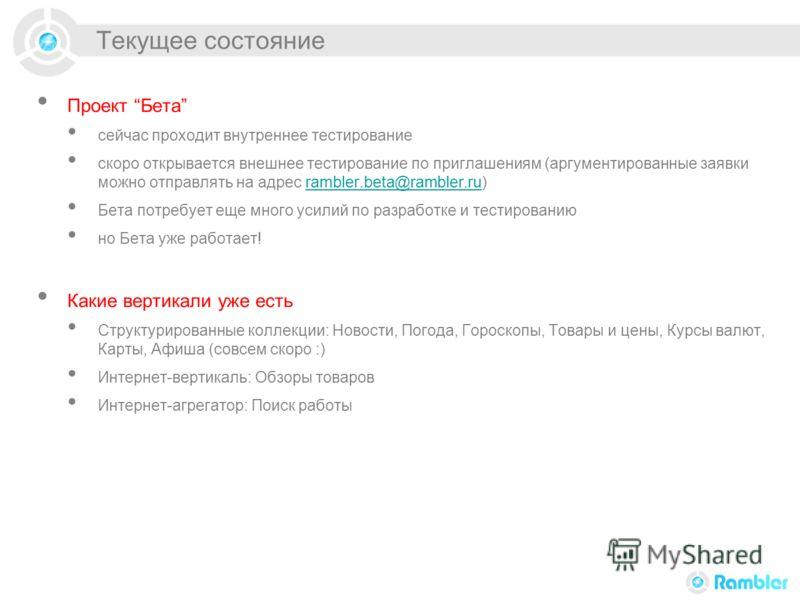 Текущее состояние Проект Бета сейчас проходит внутреннее тестирование скоро открывается внешнее тестирование по приглашениям (аргументированные заявки можно отправлять на адрес rambler.beta@rambler.ru)rambler.beta@rambler.ru Бета потребует еще много