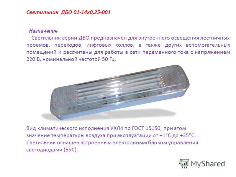 Светильник ДБО 01-14х0,25-001 Назначение Светильник серии ДБО предназначен для внутреннего освещения лестничных проемов, переходов, лифтовых холлов, а также других вспомогательных помещений и рассчитаны для работы в сети переменного тока с напряжение