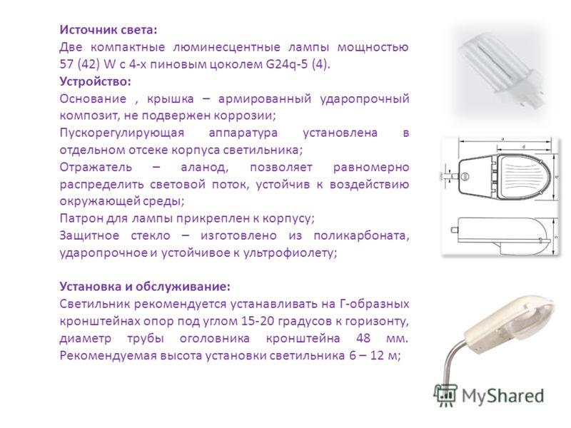 Источник света: Две компактные люминесцентные лампы мощностью 57 (42) W с 4-х пиновым цоколем G24q-5 (4). Устройство: Основание, крышка – армированный ударопрочный композит, не подвержен коррозии; Пускорегулирующая аппаратура установлена в отдельном
