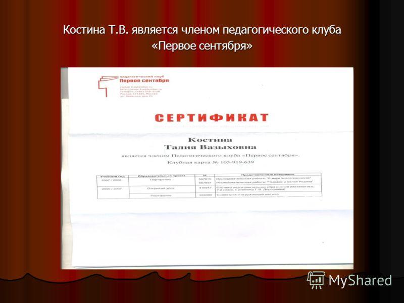 Костина Т.В. является членом педагогического клуба «Первое сентября»