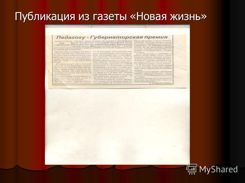 Публикация из газеты «Новая жизнь»