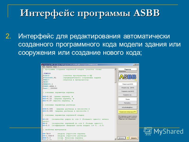 Интерфейс программы ASBB 2. Интерфейс для редактирования автоматически созданного программного кода модели здания или сооружения или создание нового кода;