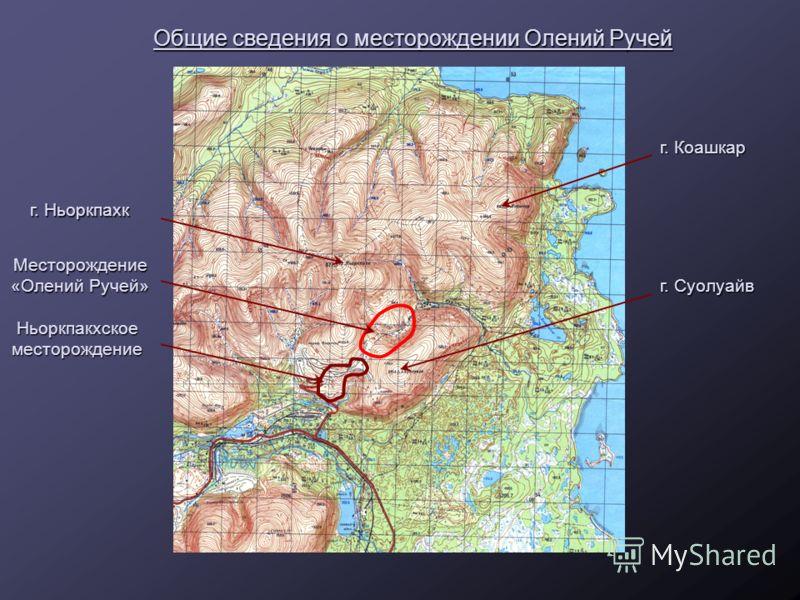 Месторождение «Олений Ручей» г. Суолуайв г. Ньоркпахк г. Коашкар Ньоркпакхское месторождение