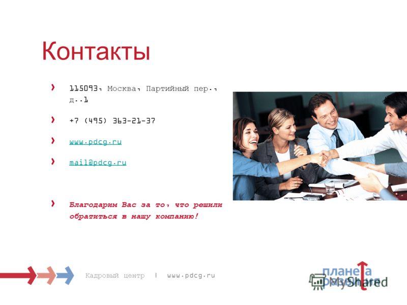 Кадровый центр | www.pdcg.ru Контакты 115093, Москва, Партийный пер., д..1 +7 (495) 363-21-37 www.pdcg.ru mail@pdcg.ru Благодарим Вас за то, что решили обратиться в нашу компанию!
