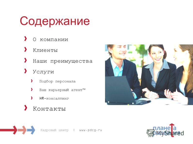 Кадровый центр | www.pdcg.ru Содержание О компании Клиенты Наши преимущества Услуги Подбор персонала Ваш карьерный агент HR-консалтинг Контакты