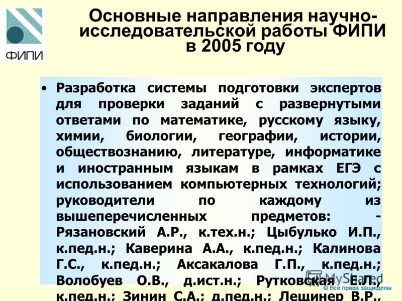 Основные направления научно- исследовательской работы ФИПИ в 2005 году Разработка системы подготовки экспертов для проверки заданий с развернутыми ответами по математике, русскому языку, химии, биологии, географии, истории, обществознанию, литературе