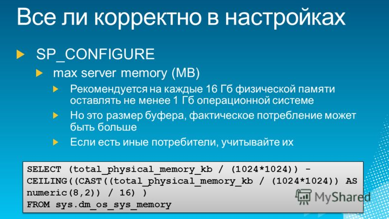 SELECT (total_physical_memory_kb / (1024*1024)) - CEILING((CAST((total_physical_memory_kb / (1024*1024)) AS numeric(8,2)) / 16) ) FROM sys.dm_os_sys_memory SELECT (total_physical_memory_kb / (1024*1024)) - CEILING((CAST((total_physical_memory_kb / (1