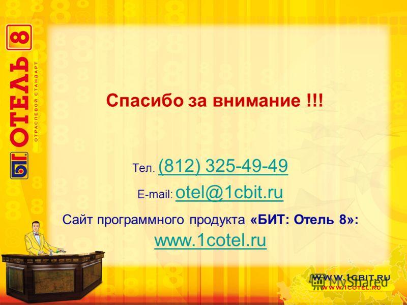 Спасибо за внимание !!! Тел. (812) 325-49-49 (812) 325-49-49 E-mail: otel@1cbit.ru otel@1cbit.ru Сайт программного продукта «БИТ: Отель 8»: www.1cotel.ru www.1cotel.ru