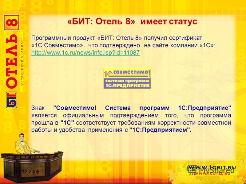 «БИТ: Отель 8» имеет статус Программный продукт «БИТ: Отель 8» получил сертификат «1С:Совместимо», что подтверждено на сайте компании «1С»: http://www.1c.ru/news/info.jsp?id=11087 http://www.1c.ru/news/info.jsp?id=11087 Знак