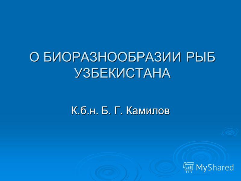 О БИОРАЗНООБРАЗИИ РЫБ УЗБЕКИСТАНА К.б.н. Б. Г. Камилов