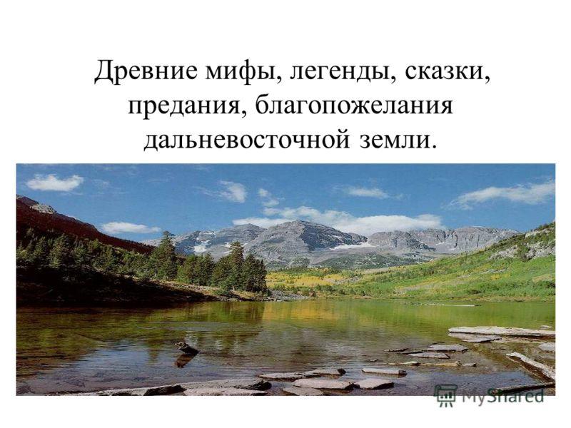 Древние мифы, легенды, сказки, предания, благопожелания дальневосточной земли.