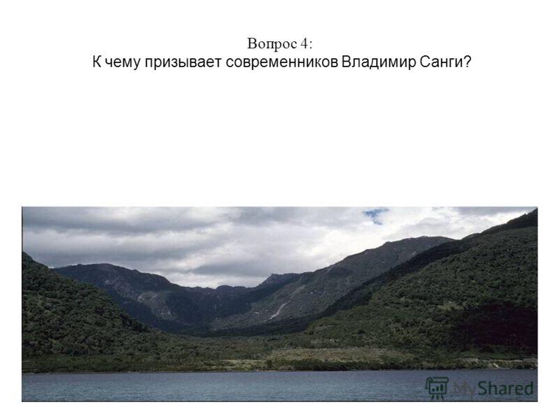 Вопрос 4: К чему призывает современников Владимир Санги?