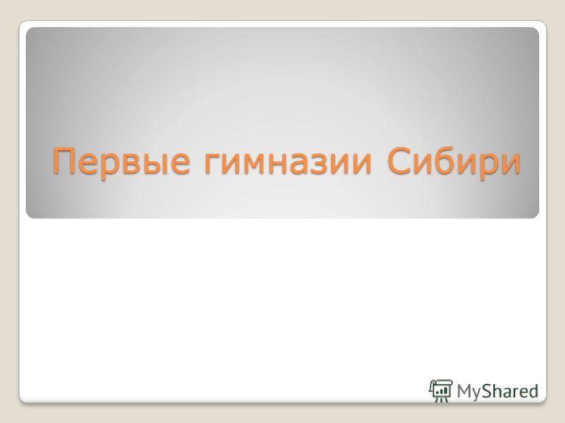 Первые гимназии Сибири