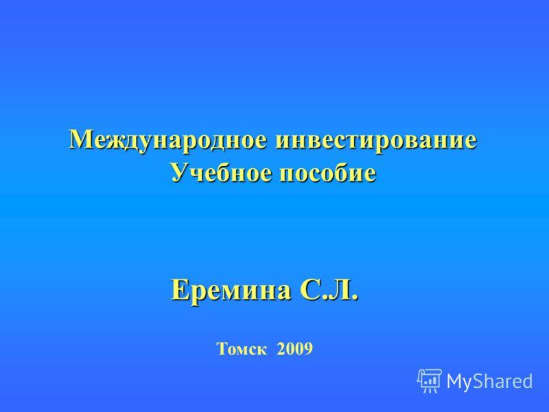Международное инвестирование Учебное пособие Еремина С.Л. Томск 2009