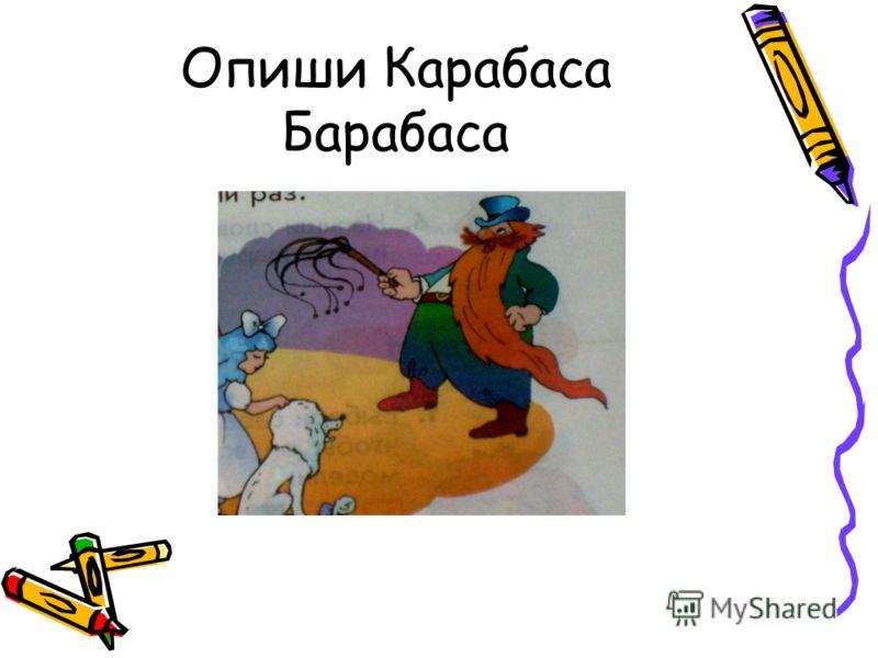 Опиши Карабаса Барабаса