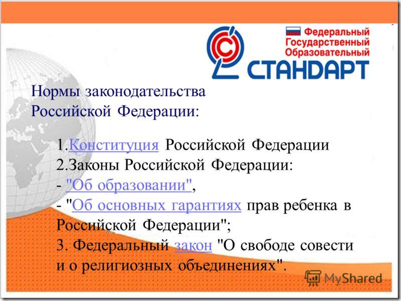 1.Конституция Российской ФедерацииКонституция 2.Законы Российской Федерации: -