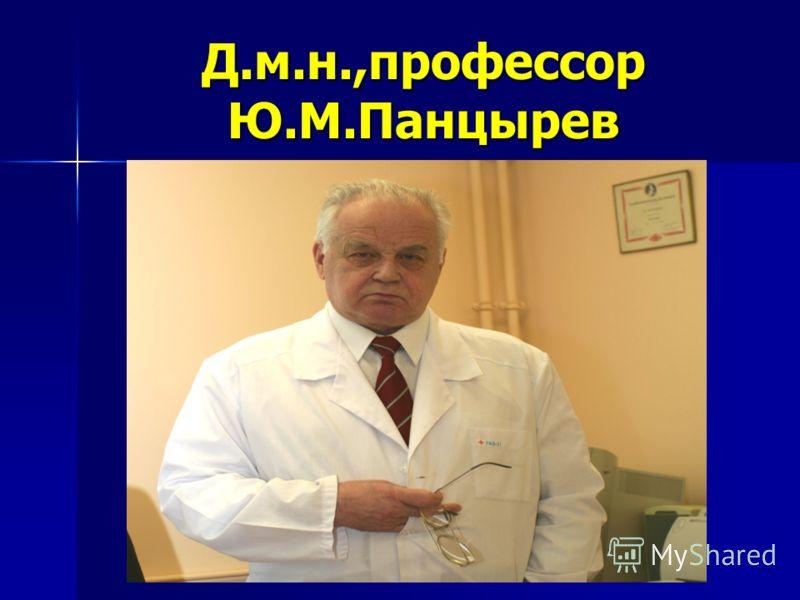 Д.м.н.,профессор Ю.М.Панцырев