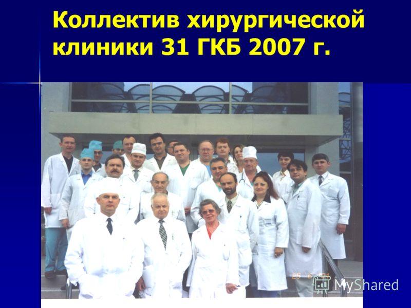 Коллектив хирургической клиники 31 ГКБ 2007 г.