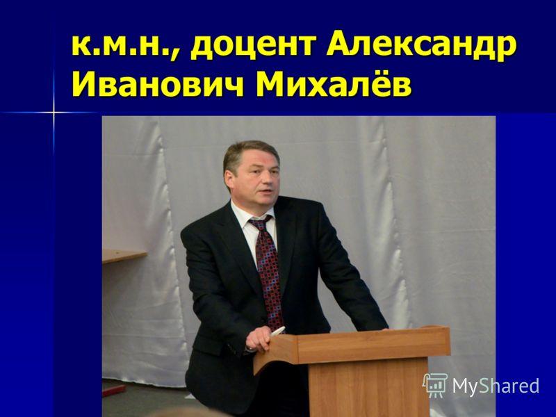 к.м.н., доцент Александр Иванович Михалёв