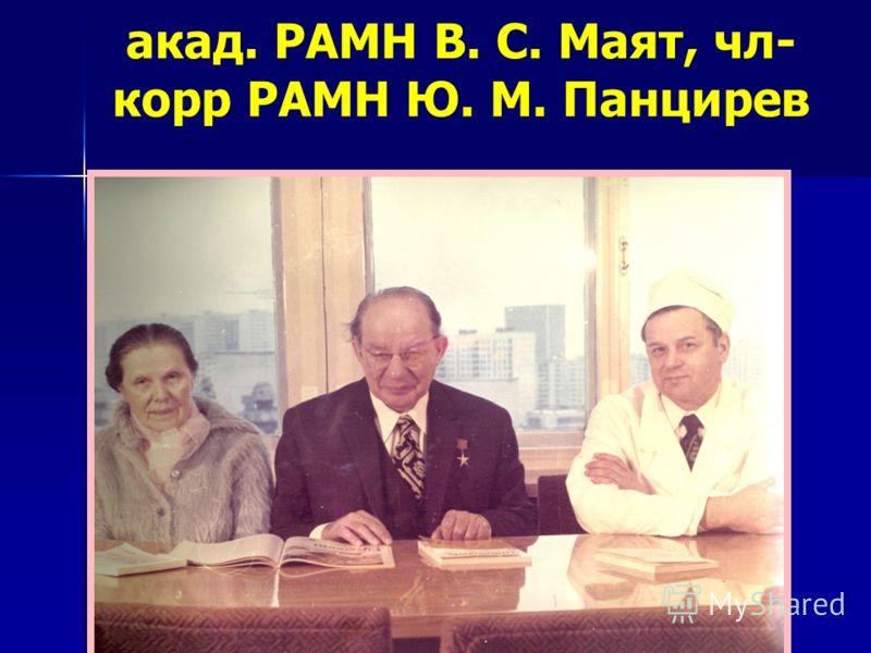 акад. РАМН В. С. Маят, чл- корр РАМН Ю. М. Панцирев