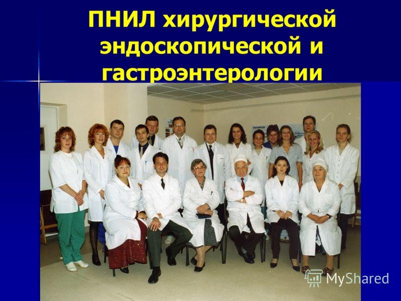 ПНИЛ хирургической эндоскопической и гастроэнтерологии