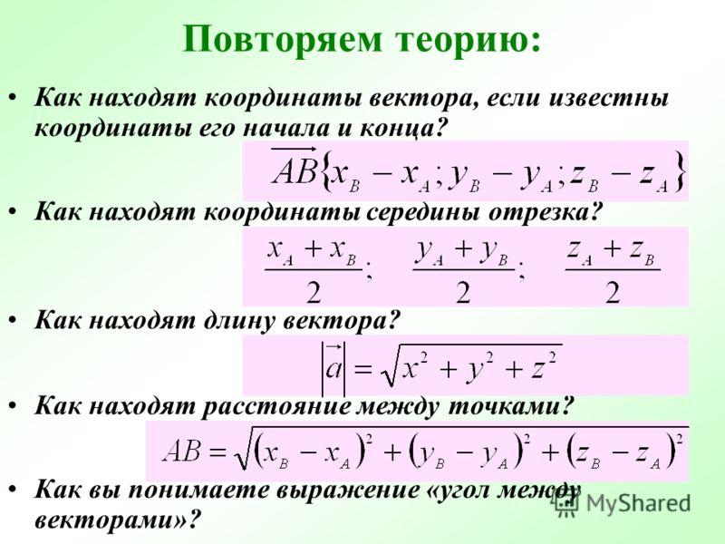 Повторяем теорию: Как находят координаты вектора, если известны координаты его начала и конца? Как находят координаты середины отрезка? Как находят длину вектора? Как находят расстояние между точками? Как вы понимаете выражение «угол между векторами»