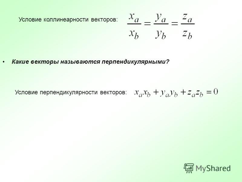 Условие коллинеарности векторов: Условие перпендикулярности векторов: Какие векторы называются перпендикулярными?
