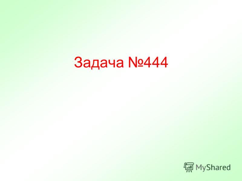 Задача 444